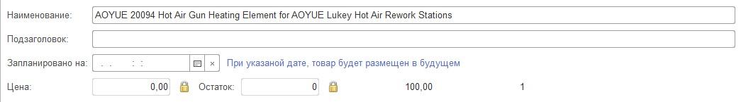 ebay-item1