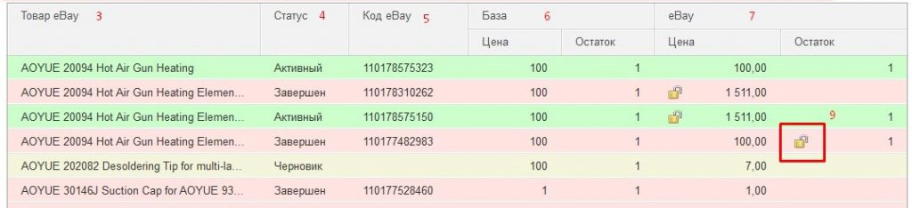 ebey-list