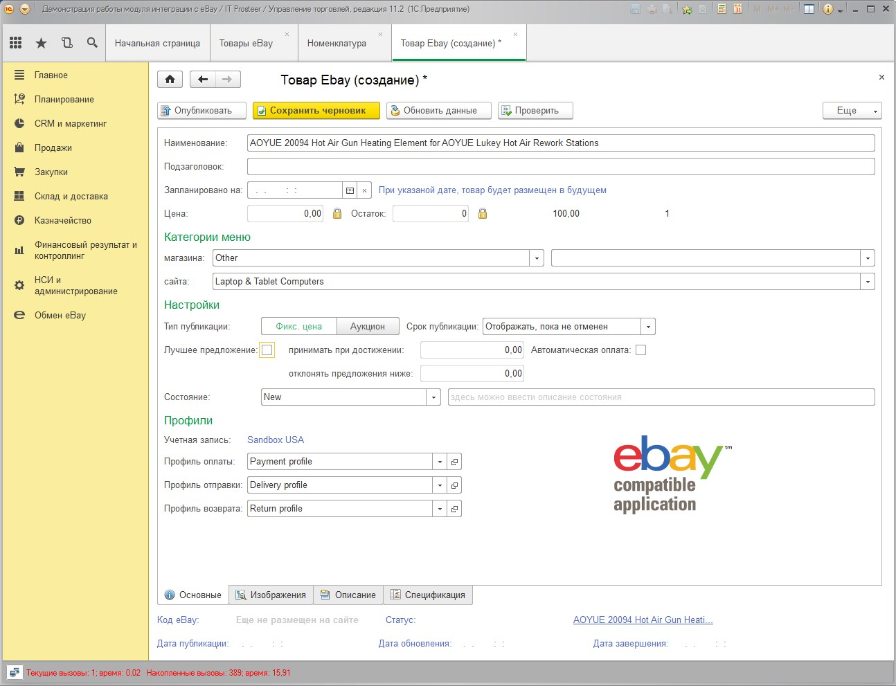 publication-ebay-form