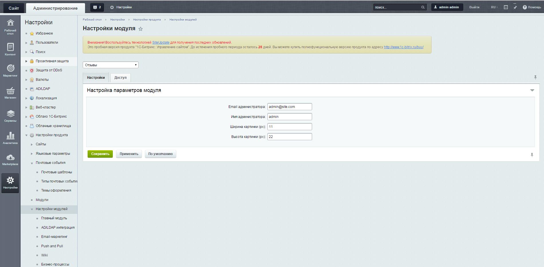 settings_module